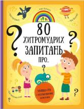 купить: Книга 80 хитромудрих запитань