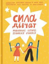 купити: Книга Сила дівчат: маленькі історії великих вчинків