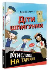 купить: Книга Діти шпигунки. Мисливці на тарганів