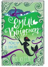 купить: Книга Емілі Віндснеп і Монстр з глибин