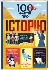 купити: Книга 100 фактів про історію