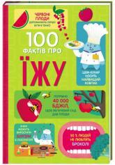 купити: Книга 100 фактів про їжу