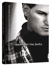 купить: Книга Становлення Стіва Джобса