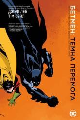купить: Книга Бетмен. Темна перемога