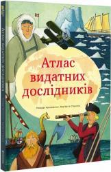 купити: Книга Атлас видатних досліників