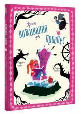 купити: Книга Уроки виживання для принцес