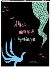 купити: Книга Атлас монстрів і привидів