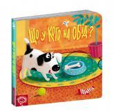 купить: Книга Що у кого на обід?