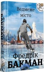 купить: Книга Ведмеже місто