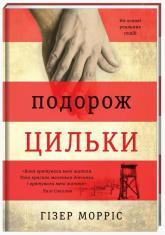 купить: Книга Подорож Цильки