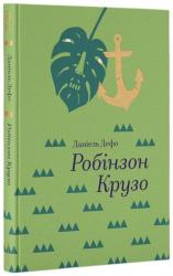 купить: Книга Робінзон Крузо
