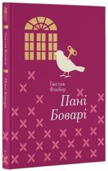 купить: Книга Пані Боварі
