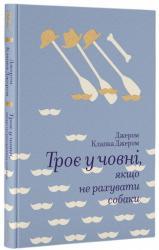 купить: Книга Троє в човні,якщо не рахувати собаки