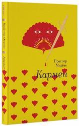 купить: Книга Кармен