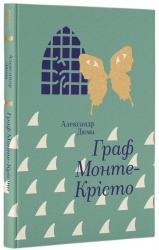 купить: Книга Граф Монте-Крісто