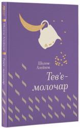 купить: Книга Тев'є- молочар