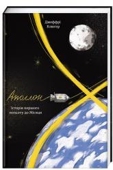 купити: Книга Аполлон 8.Історія першого польоту до Місяця