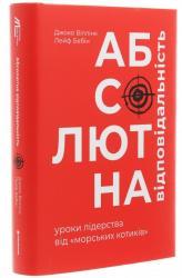 купить: Книга Абсолютна відповідальність