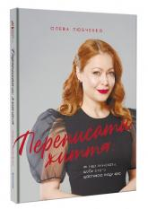 купить: Книга Переписати життя: як і що змінювати, щоби стати щасливою людиною