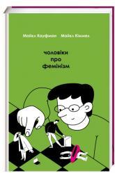 купить: Книга Чоловіки про фемінізм