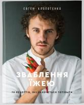 купити: Книга Зваблення їжею: 70 рецептів, які захочеться готувати