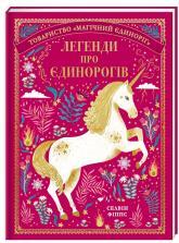 купити: Книга Легенди про єдинорогів