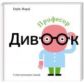 купити: Книга Професор Дивоок.У світі оптичних ілюзій