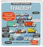 купити: Книга Маленькі дослідники: Транспорт