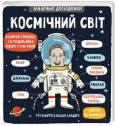 купити: Книга Маленькі дослідники: Космічний світ