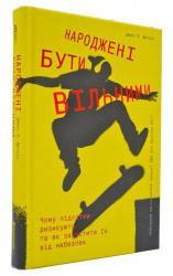 купить: Книга Народжені бути вільними