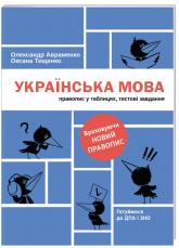 купити: Книга Українська мова. Правопис у таблицях, тестові завдання