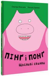 купить: Книга Пінґ і Понґ.Щасливі свинки