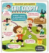 купити: Книга Маленькі дослідники: Світ спорту