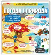 купити: Книга Маленькі дослідники: Погода і природа