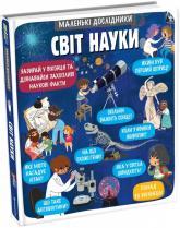 buy: Book Маленькі дослідники: Світ науки