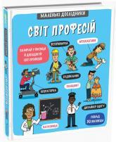 купити: Книга Маленькі дослідники: Світ професій
