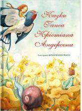 купити: Книга Казки Ганса Крістіана Андерсена