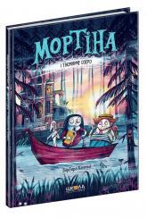 купить: Книга Мортіна і Таємниче озеро