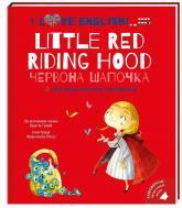 купити: Книга Червона шапочка. Моя перша бібліотечка англійською