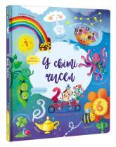 купить: Книга У світі чисел