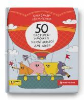 купити: Книга 50 експрес-уроків української для дітей
