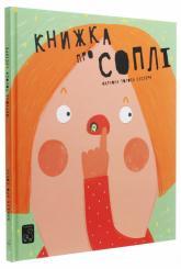 buy: Book Книжка про соплі
