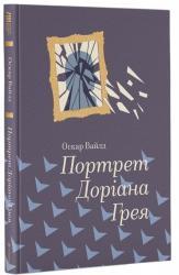 купить: Книга Портрет Доріана Грея