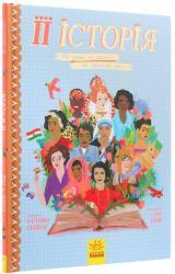 купить: Книга Її історія. 50 жінок та дівчат, які змінили світ