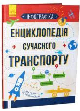 купити: Книга Інфографіка. Енциклопедія сучасного транспорту