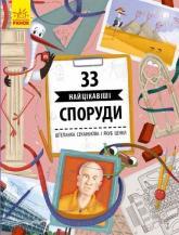 купити: Книга Історії архітектури. 33 найцікавіші споруди