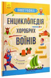 buy: Book Інфографіка. Енциклопедія хоробрих воїнів