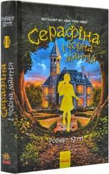 купити: Книга Cерафіна і Чорна мантія. Книга 1