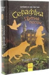 купити: Книга Серафіна і Витий посох. Книга 2