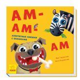 купить: Книга - Игрушка Давай поиграем! Ам-ам-ам